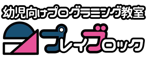 Logo_プレブロnew(仮確定その3)